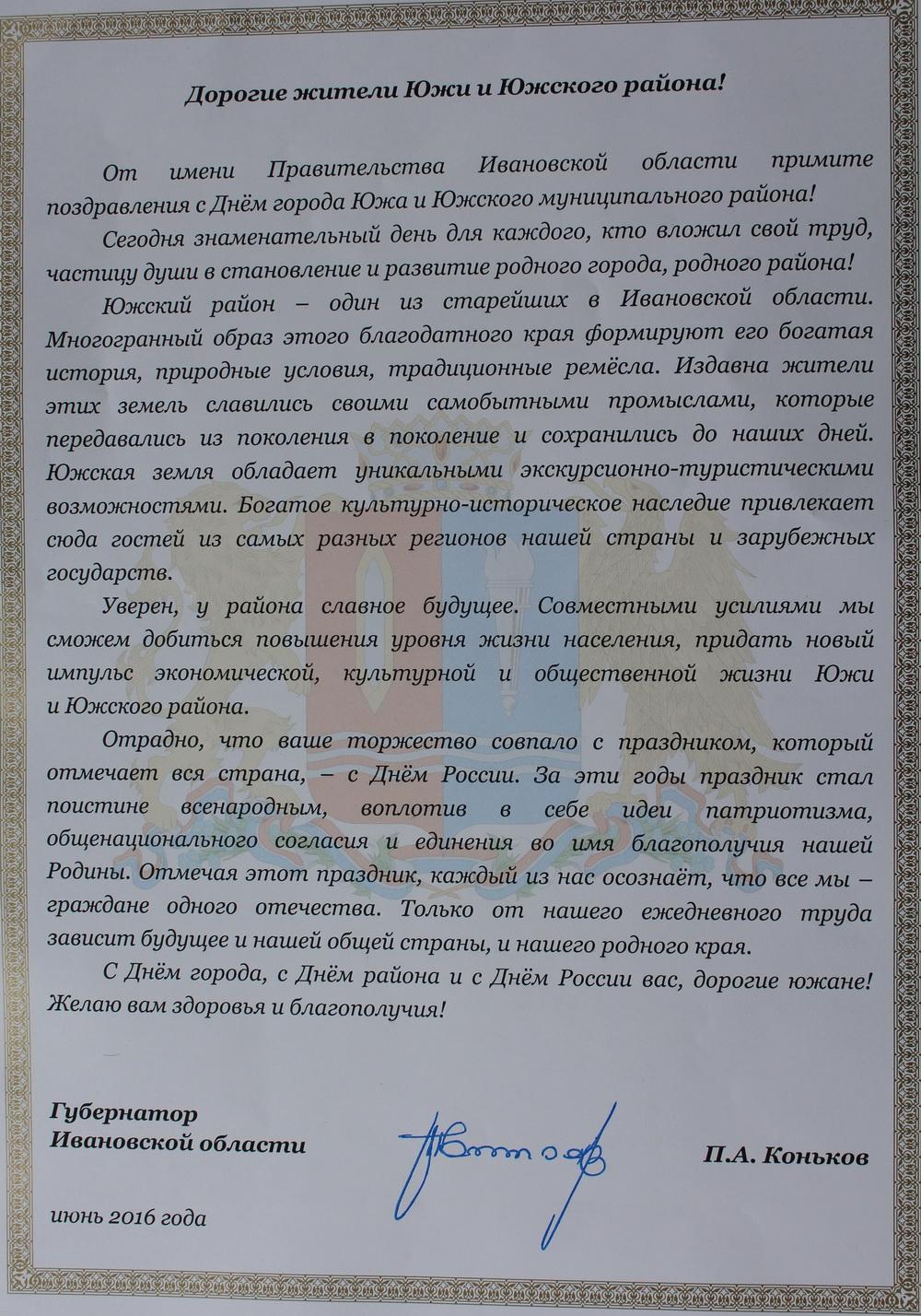 Поздравление губернатора ивановской области