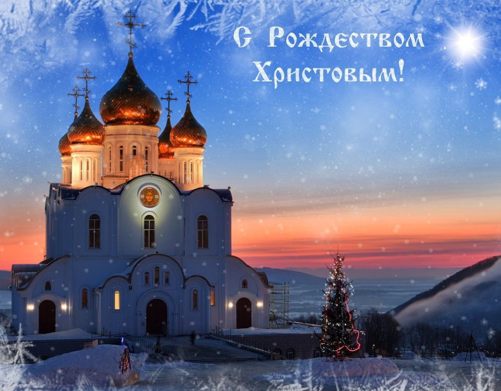 С рождеством открытки православным