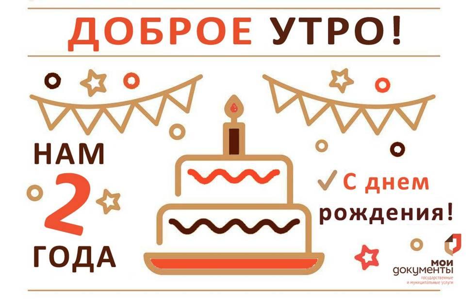 третий с днем рождения мфц поздравления в стихах воробей