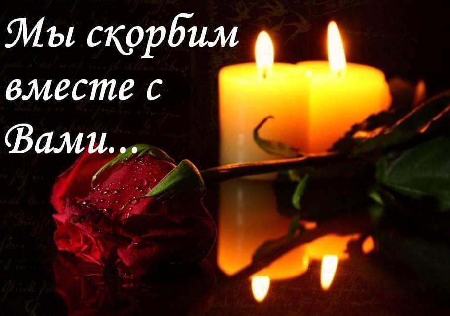 Смыслом доброе, открытки соболезнованиями